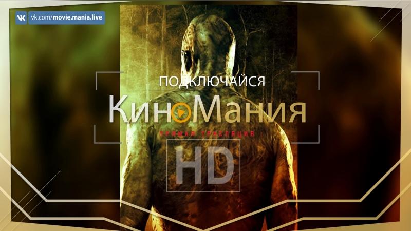 🔴Кино▶Мания HD Яд Жанр Ужасы 2008