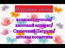 ИГРУШКИ ОБЗОР/коляска с пупсом/кассовый аппарат/Сказочный Патруль/детская косметика