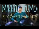 MIKKAI KUMO - Полет над Самарой/// Auditoria 153
