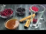 Напиток из клюквы и смородины