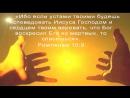 Прямой Эфир с Иосифом Шмуэлем на тему - Если будешь исповедовать Иисуса Господом