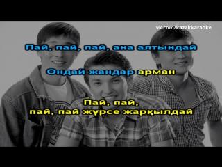 Ағайындылар Анама ұқсаған қыз КАРАОКЕ ҚАЗАҚША / КАЗАХСКОЕ КАРАОКЕ
