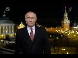 Новогоднее обращение Путина. 2018