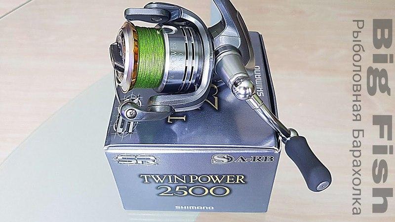 Катушка TWIN POWER 2500. 2005г и рыболовные перчатки Wonder W-PRO Покупки в интернете !