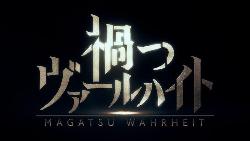 Тизер аниме-адаптации мобильной игры Magatsu Wahrheit