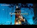 Кино▶Мания HD/Мост в Терабитию/ЖанрФэнтези,Семейный/2007
