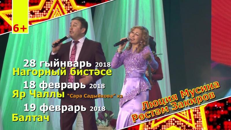Ростэм Закиров hэм Люция Мусина концертлары