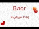 Кидбург РНД Влог Семейные ценности Савелий и Полина 23 01 18