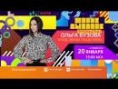 Премьера Концерт Ольги Бузовой Под звуки поцелуев