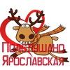Подслушано Ярославская