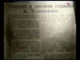 К.И. Чуковский. Запрещённые сказки