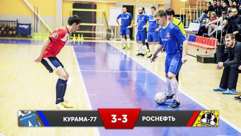 Обзор матча Курама-77 3-3 Роснефть | 17.12.2017