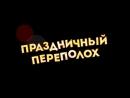 Фильм Праздничный переполох (2017) - Русский трейлер