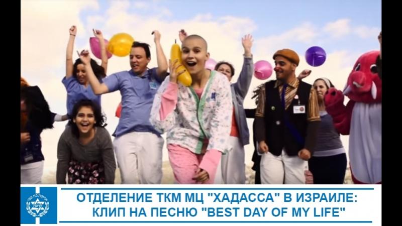 Отделение ТКМ МЦ Хадасса в Израиле - клип на песню Best Day of My Life