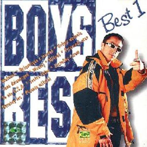 Boys альбом Best 1