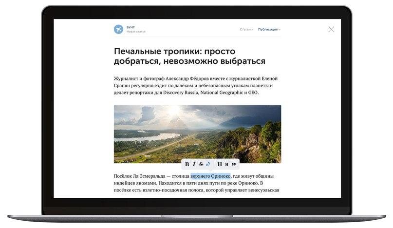 Как сделать статья в вконтакте 15