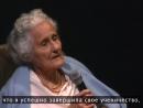 Eva Zeisel at TED2001 Ева Цайсель о непринужденном поиске красоты