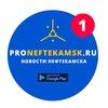 Про Нефтекамск | Новости