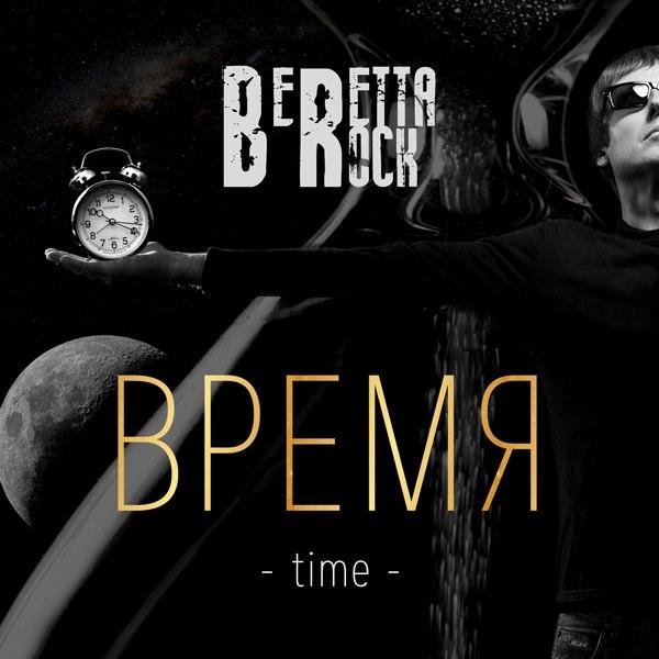 Новый сингл от инди-рок группы Beretta Rock
