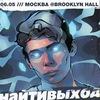 НАЙТИВЫХОД | 6.05 — МОСКВА @ BROOKLYN HALL