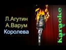 Леонид Агутин и Анжелика Варум - Королева караоке