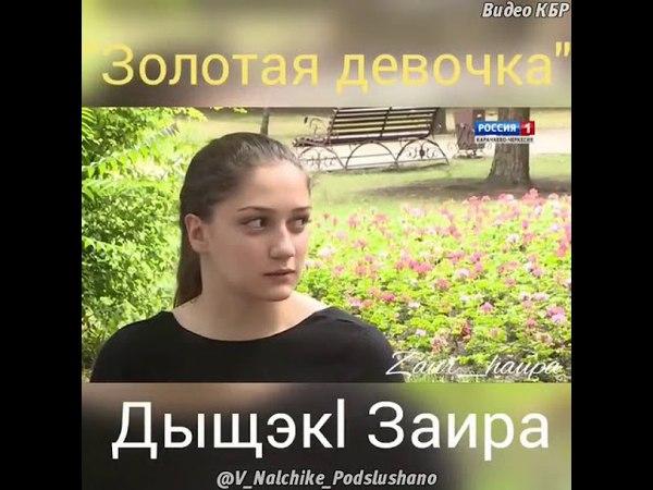 Кабардинка с сильным характером💪👍 Заира Дышекова – горянка, чемпионка и боец ММА