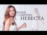 Свадьба певицы Юлии Савичевой