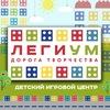 ЛегиУм: детский развлекательный центр в Саратове