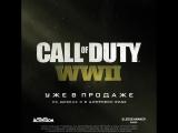 Call Of Duty: WWII – Рекламный ролик №1
