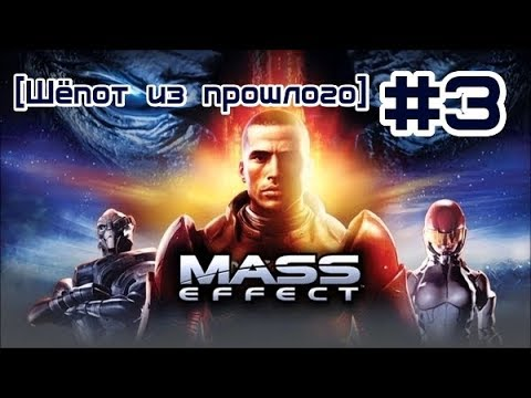 RED Queen 'AID' ► Let's Play ► Mass Effect Galaxy Edition ► Шепот из прошлого 3