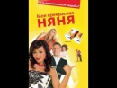 Моя прекрасная няня 2 : Жизнь после свадьбы 1 сезон 4 серия ( 2008 года )