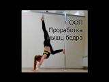 ОФП. Проработка мышц бедра с пилоном | Людмила Букрина | Kats dance studio