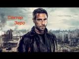 Сектор Зеро (сериал) 1 сезон 1-5 серия (2016)фантастика, триллер,криминал