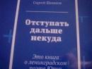 Полистайте книгу Сергея Шишкова Отступать дальше некуда