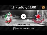Барс Казань - Звезда Чехов