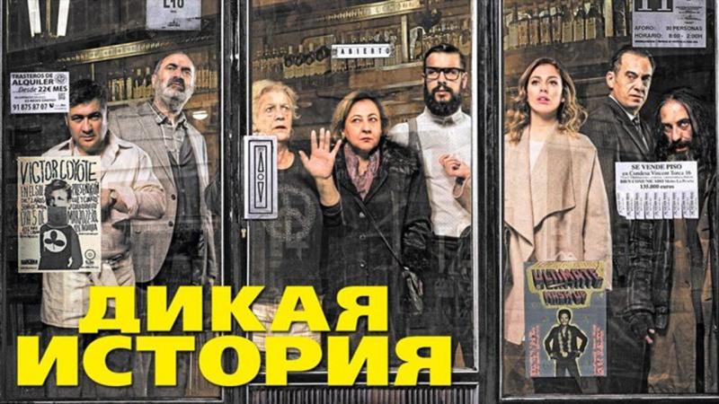 Дикая история / El bar (2017)
