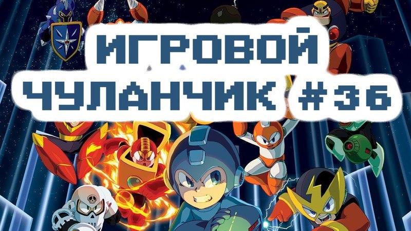 Игровой Чуланчик 36 — Megaman Classic