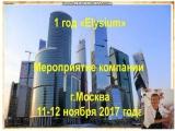 Знакомство с доходом в компании Элизиум