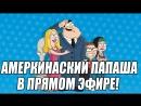 АМЕРИКАНСКИЙ ПАПАША В ПРЯМОМ ЭФИРЕ    AMERICAN DAD ONLINE — live