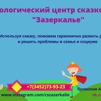 """Логотип Психологический центр сказкотерапии """"Зазеркалье"""""""