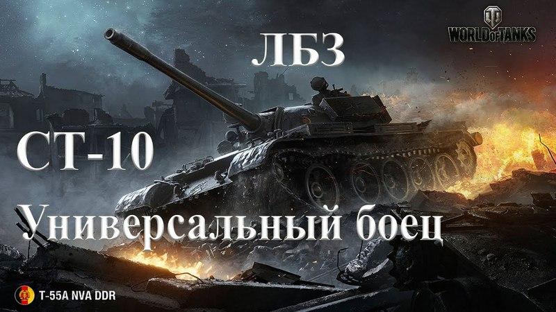 ЛБЗ на Т-55А СТ-10 Универсальный боец «9.22»