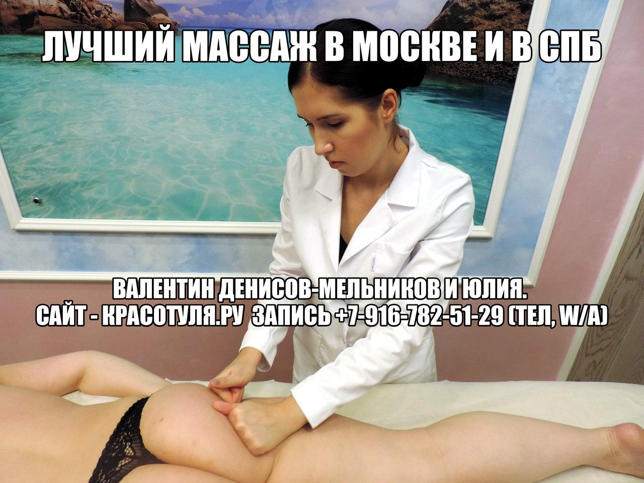 массажист девушка, массаж для женщин, антицеллюлитный массаж ягодиц,