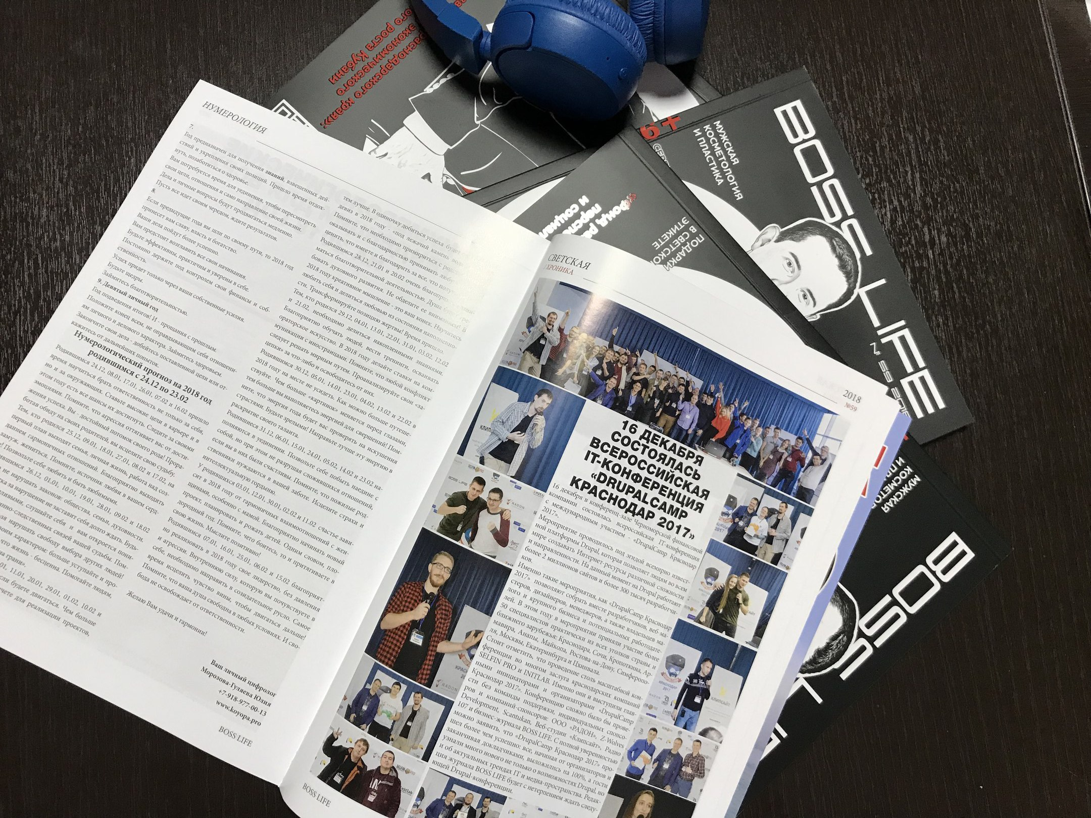Заметка о DrupalCamp Краснодар 2017 в журнале BOSS LIFE, №59.