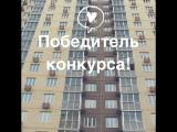 Итоги конкурса от группы ЖК Люберцы 2018-2017