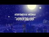 Нейромонах Феофан - Новогодняя (Дискотека Авария cover) 2018