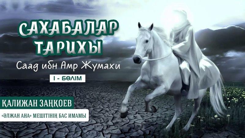Қалижан Заңқоев | Сахабалар тарихы (2-дəріс)