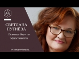 Видеоотзыв Светланы Путиёвой на разбор Владислава Астахова
