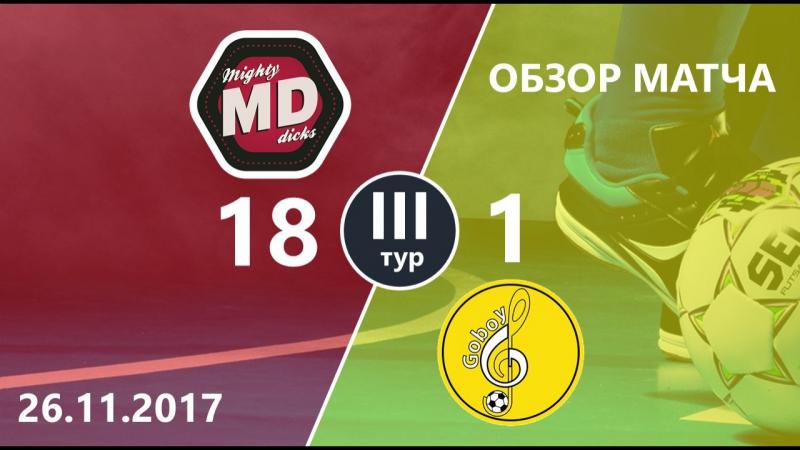 Майти Дикс - Гобой (18-1) III тур ВЛ ВШЭ по мини-футболу 2017