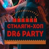 DR6 Стиляги-Хоп Party@Чердачок 17-18 Марта