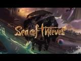 Джон Водопей на стрёмных берегах | Sea of Thieves